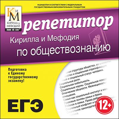 Репетитор Кирилла и Мефодия по обществознанию Версия16.1.5
