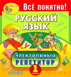 Электронный репетитор. Русский язык. 1 класс 2.1