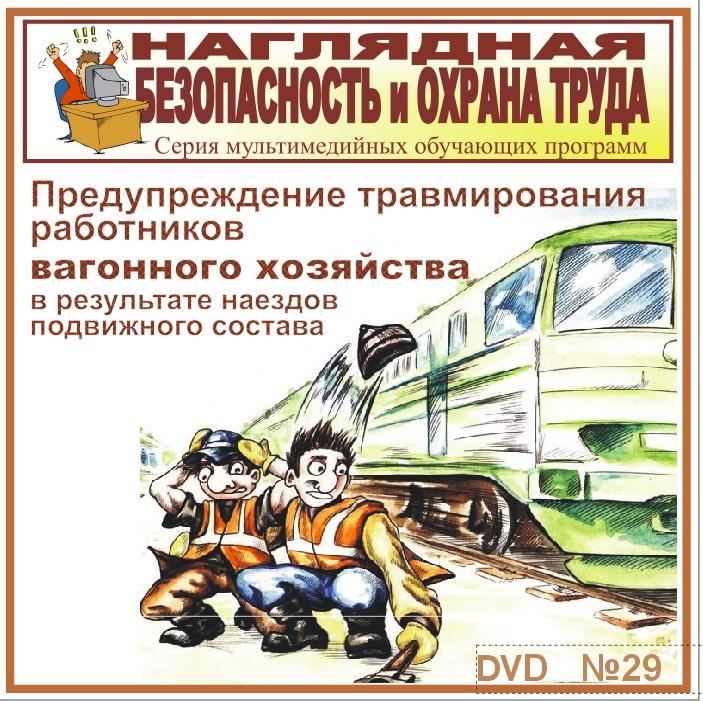 Предупреждение травмирования работников вагонного хозяйства в результате наездов подвижного состава. НТБ-29