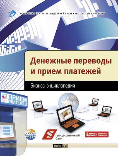 Денежные переводы и прием платежей