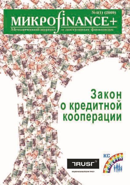 Микроfinance+ 2009
