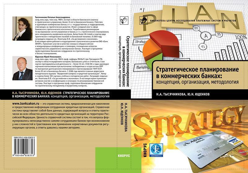 Стратегическое планирование в коммерческих банках: концепция, организация, методология