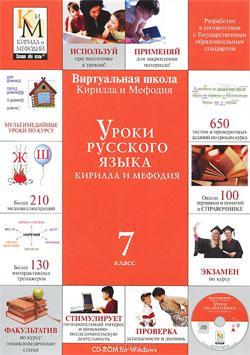 Уроки русского языка Кирилла и Мефодия. 7 класс