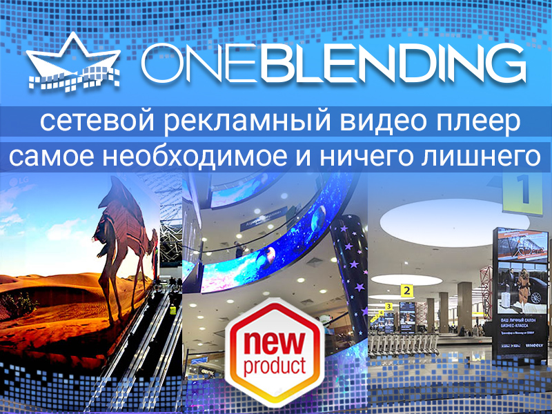 OneBlending.Player Digital Signage Start