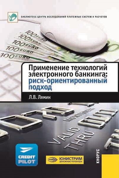 Применение технологий электронного банкинга: риск-ориентированный подход 1.0 фото