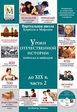 Уроки отечественной истории Кирилла и Мефодия до XIX в. (часть 2)