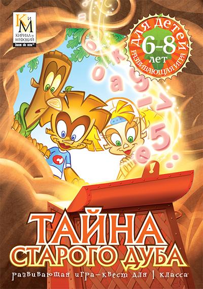 Развивающая игра-квест Кирилла и Мефодия для детей 6-8 лет Тайна Старого Дуба Версия 2.1.3