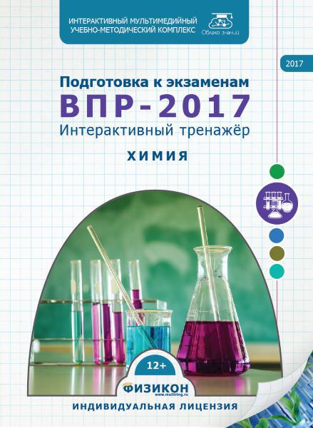 Тренажер по подготовке к ВПР-2017. Химия от Allsoft