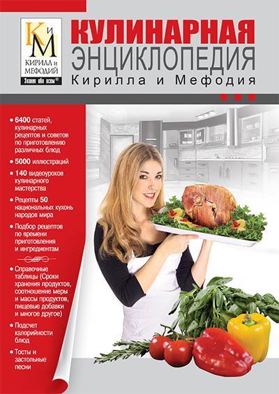 Кулинарная энциклопедия Кирилла и Мефодия