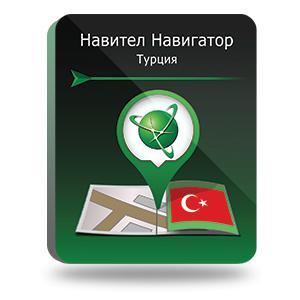 Навител Навигатор. Турция