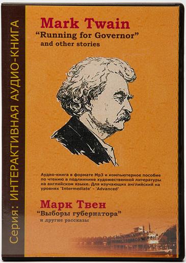 Марк Твен Выборы губернатора и другие рассказы 2.0