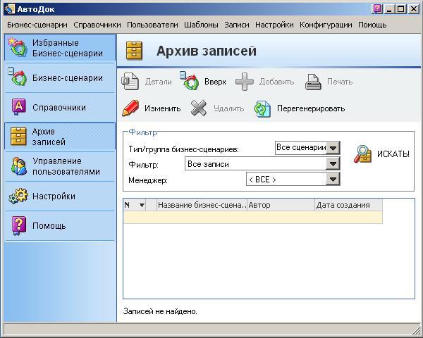 АвтоДок Однопользовательская версия