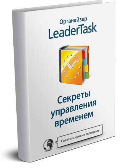 Электронная книга Секреты управления временем