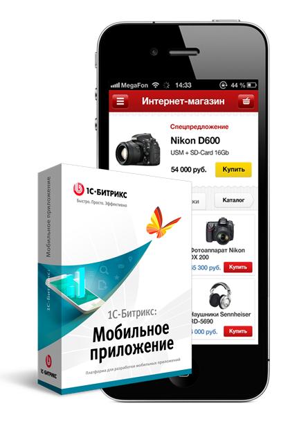 1С-Битрикс: Мобильное приложение 2.0 от Allsoft