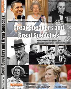 Great Speakers and Great Speeches - Великие ораторы и великие речи 1.0