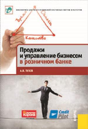 Продажи и управление бизнесом в розничном банке