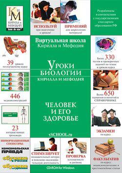 Уроки биологии Кирилла и Мефодия. 8 класс Версия 2.1.6 фото