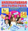 Интерактивная математика. Тренажеры для 5 и 6 классов к учебнику Г.В.Дорофеева и Л.Г. Петерсон 2.4