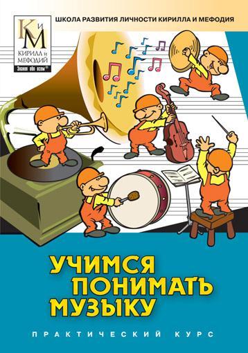 Учимся понимать музыку (практический курс серии Школа развития личности Кирилла и Мефодия)