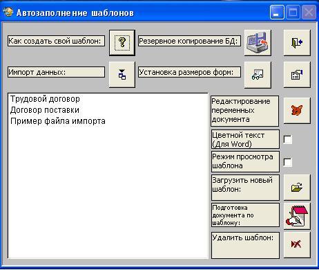 Автозаполнение шаблонов 2.0