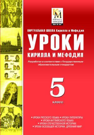 Сборник Уроки Кирилла и Мефодия. 5 класс