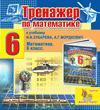 Интерактивный тренажер по математике для шестого класса к учебнику И.И. Зубаревой и А.Г.Мордковича