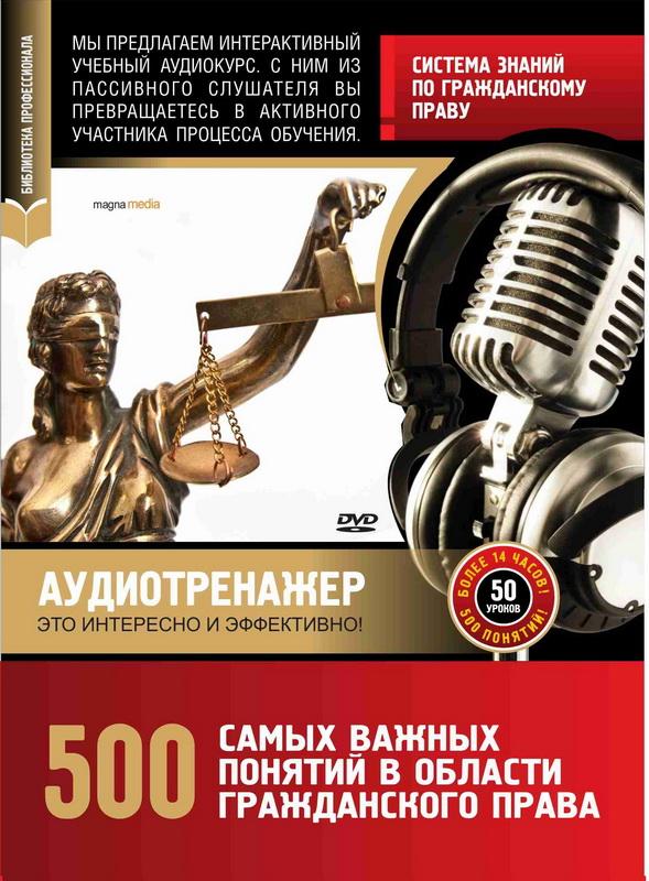 Система знаний по гражданскому праву. 500 самых важных понятий
