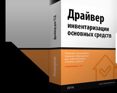 Инвентаризация ОС для 1С:Бухгалтерия 1.2.2.1