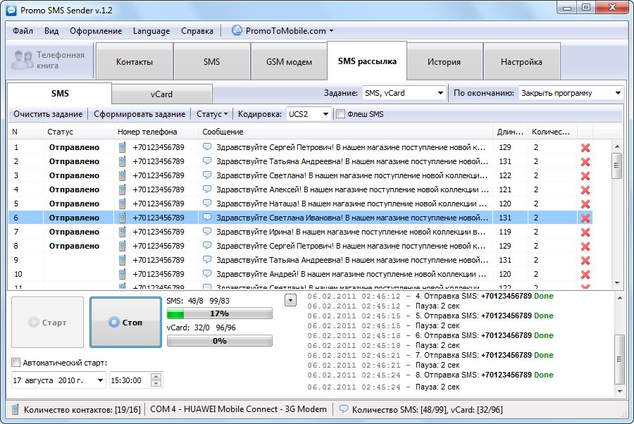 Promo SMS Sender - Программа для SMS рассылок 3.2.9