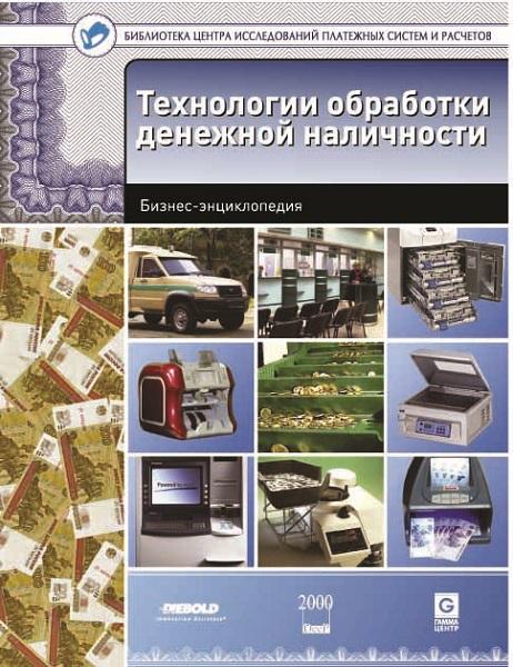 Технологии обработки денежной наличности. Бизнес-энциклопедия 1.0