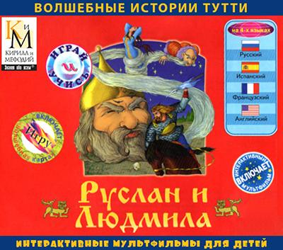 Руслан и Людмила (интерактивный мультфильм из серии Волшебные истории Тутти) Версия 2.0.1