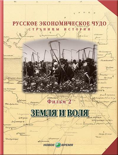Русское экономическое чудо. Страницы истории. Фильм2. Земля и воля Версия 1.0.1
