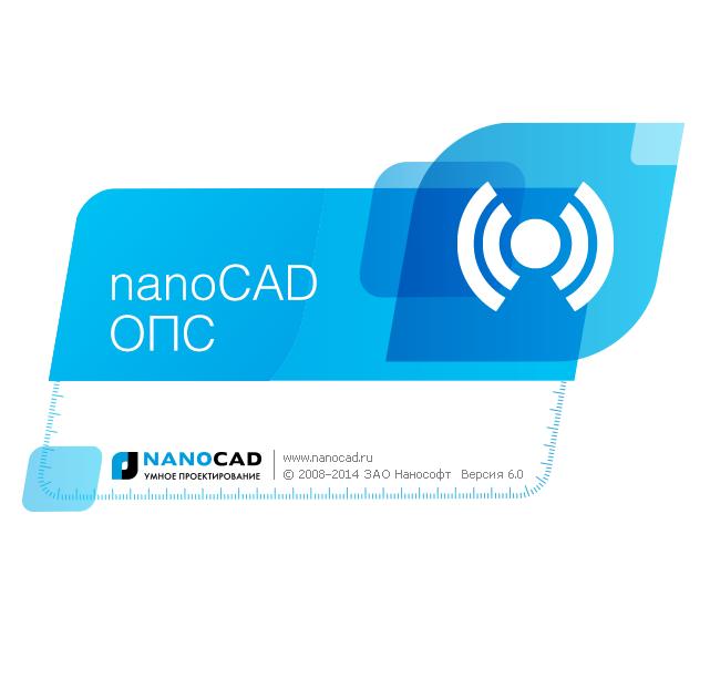 nanoCAD ОПС 20