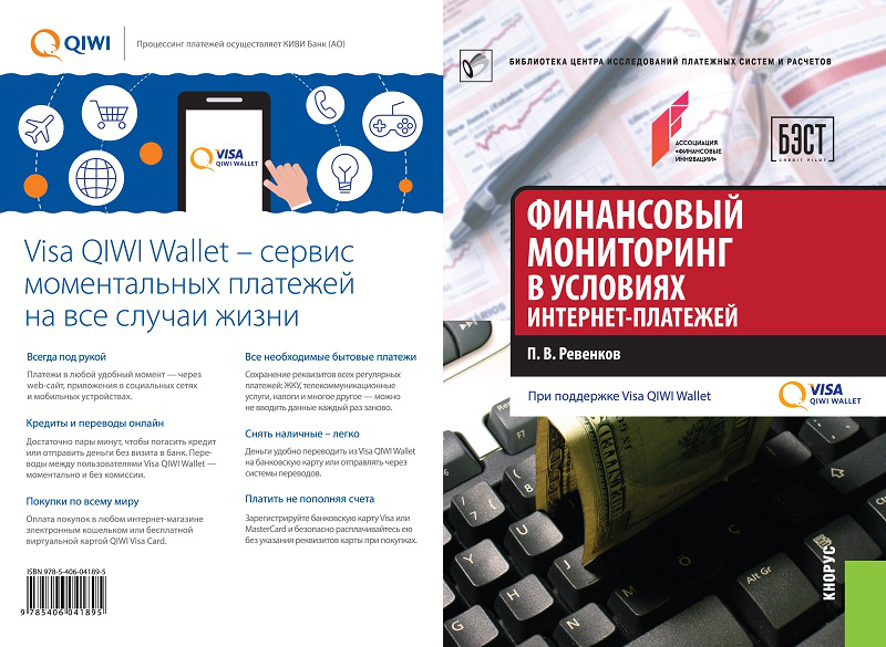 Финансовый мониторинг в условиях интернет-платежей 1.0