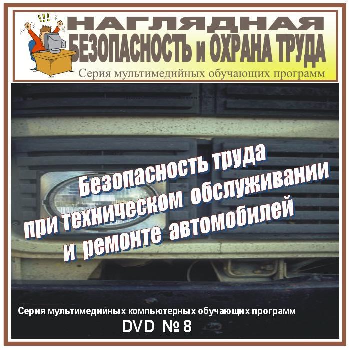 Безопасность труда при техническом обслуживании и ремонте автомобилей. НТБ-08