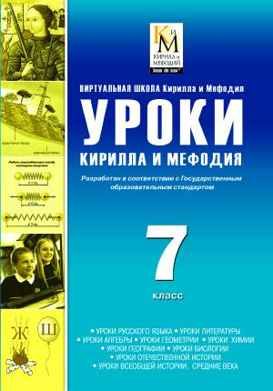 Сборник Уроки Кирилла и Мефодия. 7 класс