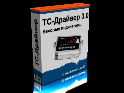 ТС-Драйвер 3.0 для модулей дискретного ввода-вывода