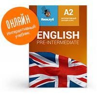 Интерактивный курс английского языка. Уровень Pre-Intermediate