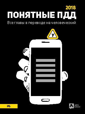 АВТОКЛАСС PRO Мобильное приложение по ПДД-2019  с видео, аудио и тестами