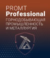 PROMT Professional Горнодобывающая промышленность и металлургия 20