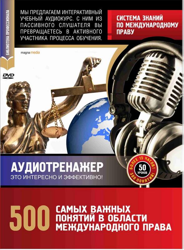 Система знаний по международному праву. 500 самых важных понятий