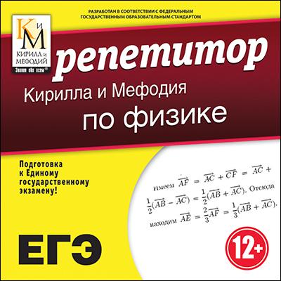 Репетитор Кирилла и Мефодия по физике Версия 16.1.5