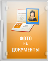 Фото на документы СТАНДАРТ 9.0