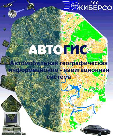 АвтоГИС 4.3