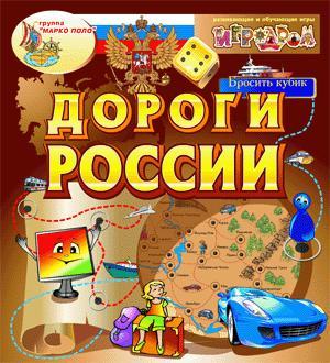 Интерактивная игра Дороги России