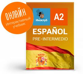 Интерактивный учебник испанского языка. Уровень Pre-Intermedio