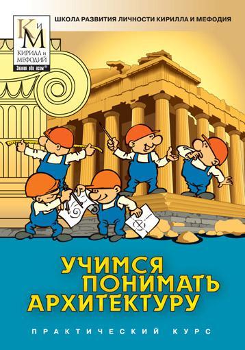Учимся понимать архитектуру (практический курс серии Школа развития личности Кирилла и Мефодия)