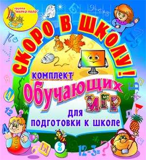 Комплект обучающих игр Скоро в школу! 2.6