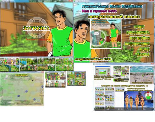 Приключения Кости Коробкина   Как я провел лето  интерактивный комикс (akk hiss)