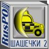ШАШЕЧКИ-2 2.4 Клиент-мини